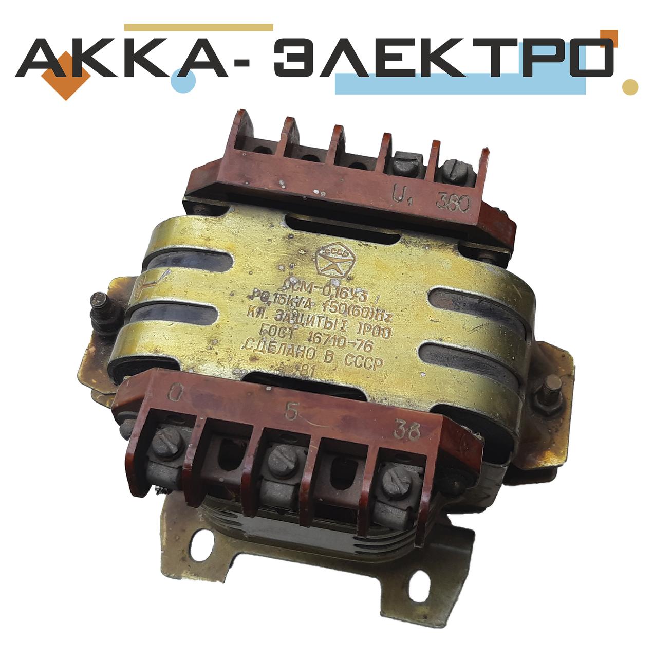 Понижающий трансформатор ОСМ-0,16  380/5/36 (160Вт)