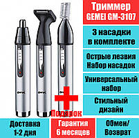 Триммер GEMEI GM-3107 3 в 1 для ушей бровей носа и бороды