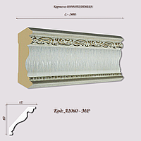 A1060-MP Карниз из дюрополимера