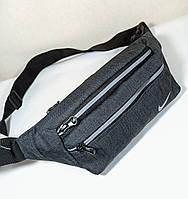Бананка мужская/женская 4 кармана. Молодежная сумка на пояс темно-серая 30х12х6см