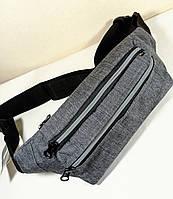 Бананка мужская/женская 4 кармана. Молодежная сумка на пояс светло-серая 30х12х6см