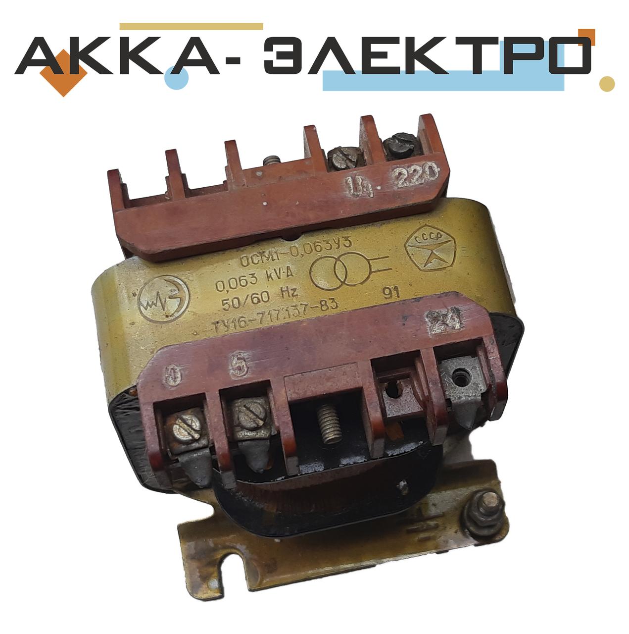 Понижуючий трансформатор ОСМ-0,063 220/5/24 (63Вт)