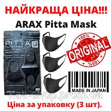 Маска многоразовая угольная Pitta Mask ARAX Gray набор масок 3 шт (вспененный полиуретан)