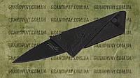 Нож складной 001-Кредитка