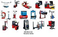 Обладнання для автосервісів (СТО), обладнання для шиномонтажу, обладнання для автомийок