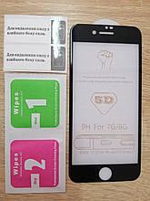 Защитное стекло для iPhone 7/8/SE 2020 5D Black