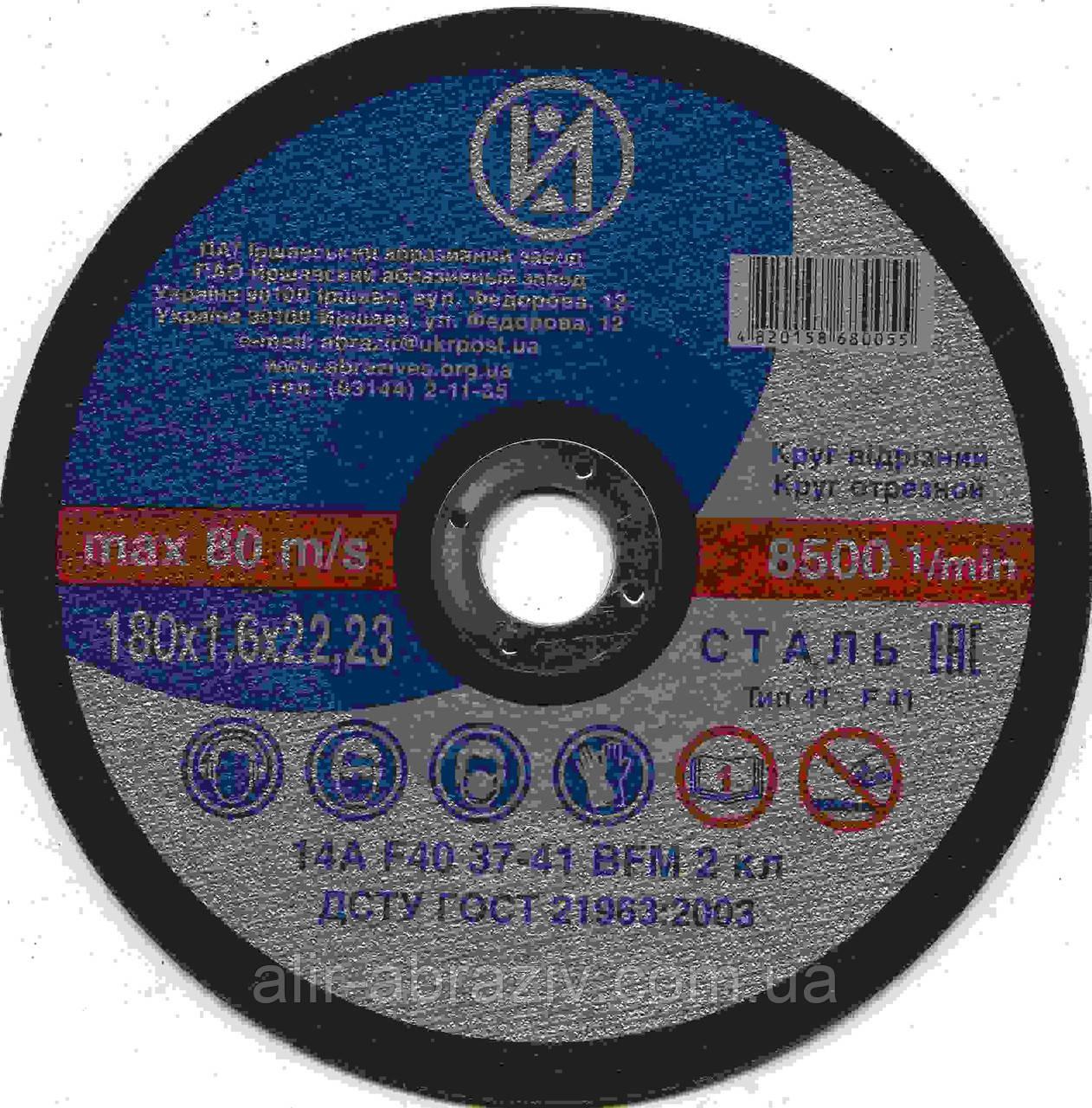 Абразивный отрезной круг по металлу IAZ 180 х 1,6 х 22