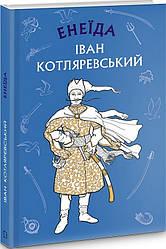 Книга Енеїда (Шкільна серія). Автор - Іван Котляревський (BookChef)