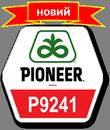 Гибрид кукурузы Р9241