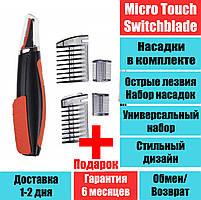 Триммер Micro Touch Switchblade X-TRIM, бритва для носа и ушей