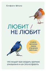 Книга Любить/не любить. Що заважає вам створити міцні відносини і як це виправити. Автор - С. Шталь (Бомбора)