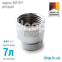 Водосберегающая насадка-ограничитель потока на душ RST RF7 Long Life