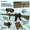 Автомат BOYI M4A1 BI-3081C