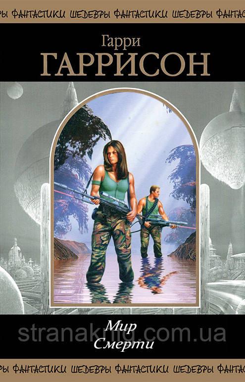 Книга: Мир смерти. Гарри Гаррисон