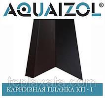 ОПТ - Карнизна планка КП-1 Акваізол Ре (2 м) коричневий