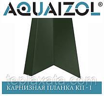 ОПТ - Карнизна планка КП-1 Акваізол Ре (2 м) зелений, сірий, червоний