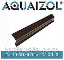 ОПТ - Карнизна планка КП-2 Акваізол Ре (2 м) коричневий
