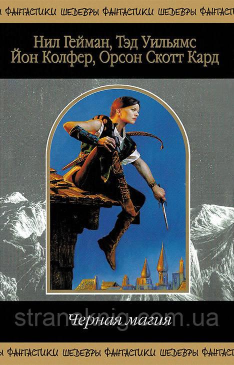 Книга: Чорна магія. Ніл Гейман, Тед Вільямс, Йон Колфер, Орсон Скотт Гард