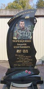 Памятник погибшим в АТО № 30