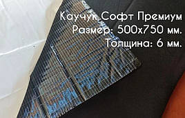 Шумоизоляция в авто Каучук Софт Премиум 500х750х6 мм