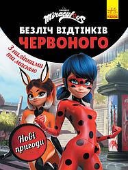Книга Леді Баг. Безліч відтінків червоного. Нові пригоди (Ранок)