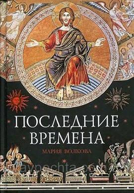 Последние времена. Мария Витальевна Волкова.