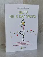 "Книга ""Дело не в калориях"" Джонатан Бэйлор, фото 2"