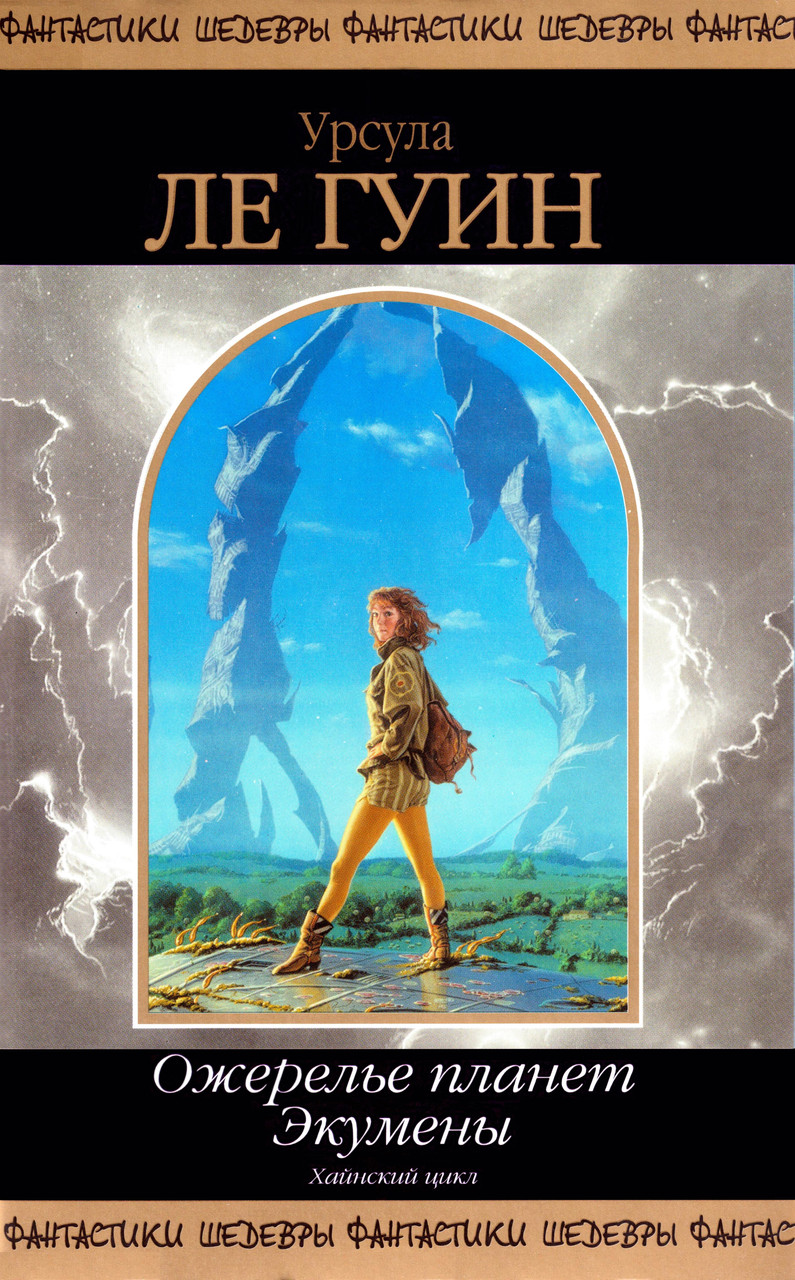 Книга: Намисто планет Экумены. Урсула Ле Гуїн