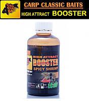 Бустер креветка специи - High-Attract Booster Spicy Shrimp 200ml