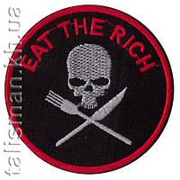 ЕШЬ БОГАТЫХ (EAT THE RICH) - нашивка с вышивкой