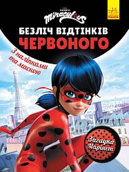 Книга Леді Баг. Безліч відтінків червоного. Загадка Марінет (Ранок)