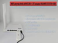 Комплект для беспроводного интернета WiFi роутер Netis MW5230 + LTE модем HUAWEI E3372H-320