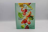 Здоровое питание каждый день. Научно обоснованная программа Рут Энн Карпентер