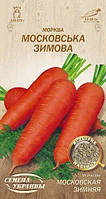 Морква Московська зимова 20 г СУ (середньостигла)