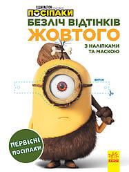 Книга Посіпаки. Безліч відтінків жовтого. Первісні посіпаки (Ранок)