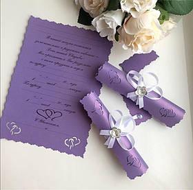 Весільні запрошення в сувої фіолетові з білим бантиком, ручна робота