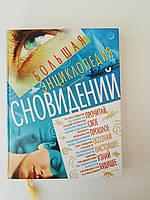 Большая Энциклопедия сновидений 2006 год