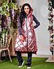 Женская стильная удлиненная дутая жилетка Батал