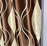 Готові штори на тасьмі Штори блекаут Штори на 150 270 Якісні штори Колір Коричневий, фото 5