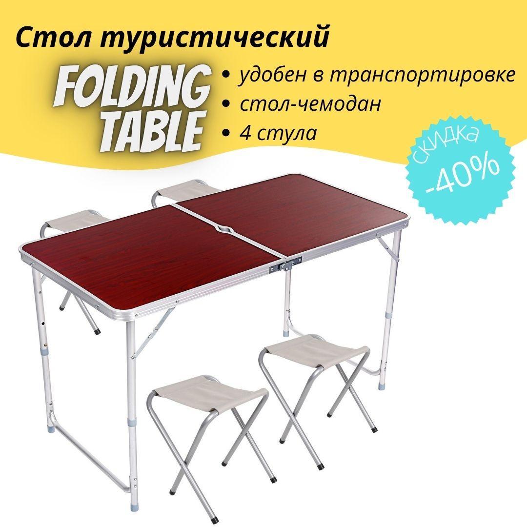 Стол туристический складной для пикника, рыбалки и кемпинга + 4 стула 120*60*70 Коричневый Folding Table