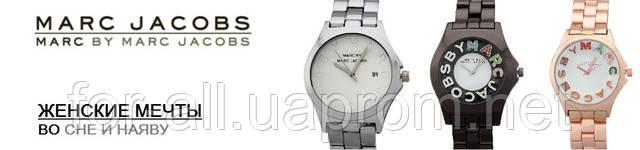 Красивые женские часы Marc Jacobs в интернет-магазине Модная покупка