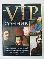 VIP сонник 2006 год