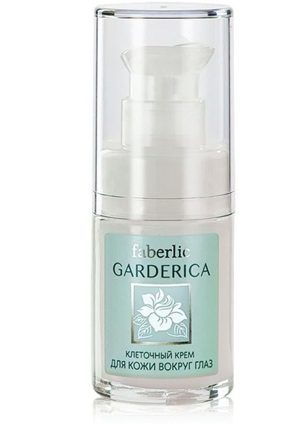 Клітинний крем для шкіри навколо очей серії Garderica