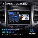 Штатная магнитола TEYES Mitsubishi Pajero Wagon  2006-2014 Android, фото 5