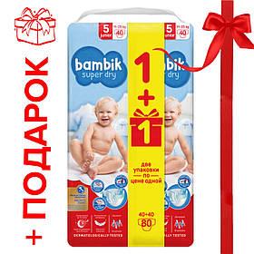Підгузники Bambik Бамбик Mega 5 (80 шт /11-25 кг) Дві упаковки за ціною однієї +подарунок -презент