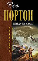 Книга: Победа на Янусе. Андрэ Нортон