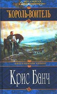 Книга: Король-Воїн. Кріс Банч