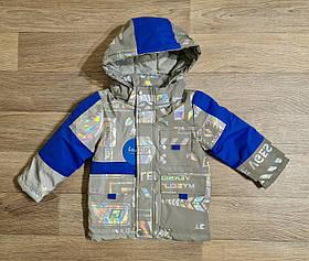Детская куртка весна осень для мальчика светоотражающая размер 104