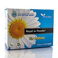 Спеціальний пральний порошок для діток віком від 1 місяця до 1 року / Royal Powder Baby / 0,5 кг