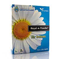 Спеціальний пральний порошок для діток віком від 1 місяця до 1 року / Royal Powder Baby / 1 кг
